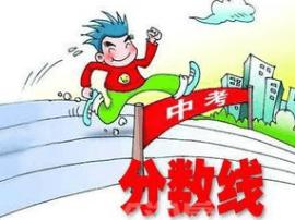 快讯!福州市区6所普通高中录取分数线出炉!