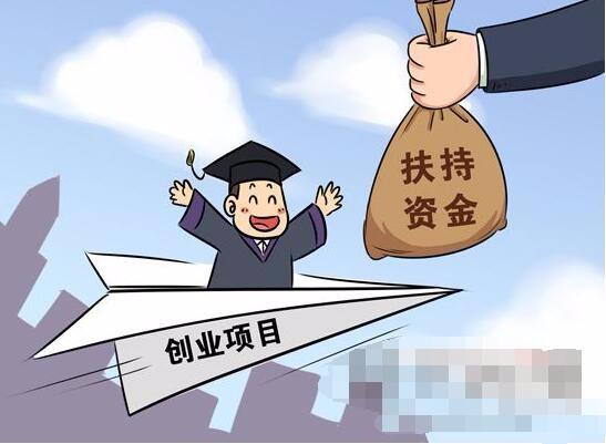 福利!荆州大学生创业可申报项目资金扶持,最高20万!