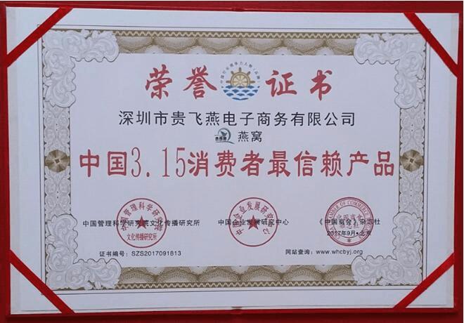 """深圳贵飞燕电子商务在""""行业领导力品牌暨创新标杆企业"""