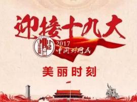 """河津举办""""喜迎十九大""""幸福家庭故事汇"""