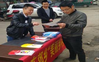 湘乡东郊乡开展禁毒主题宣传活动 共创无毒东郊