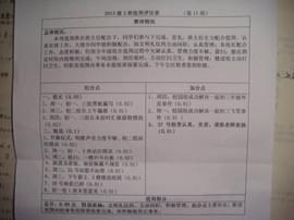 女教师2年写下12万字班级日志 满篇肺腑言