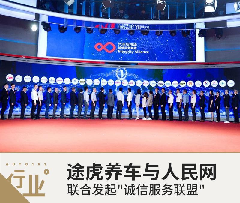 """途虎养车与人民网联合发起""""诚信服务联盟"""""""
