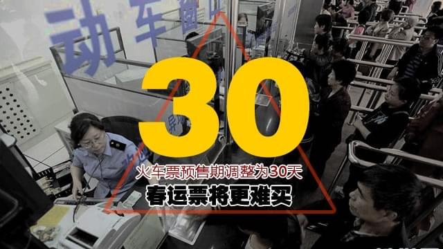 12.30后火车票预售为30天 春运票更难买