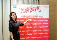 """明星妈妈育儿经:专访vipabc""""为你发声""""在线支教平台推广大使于明加"""