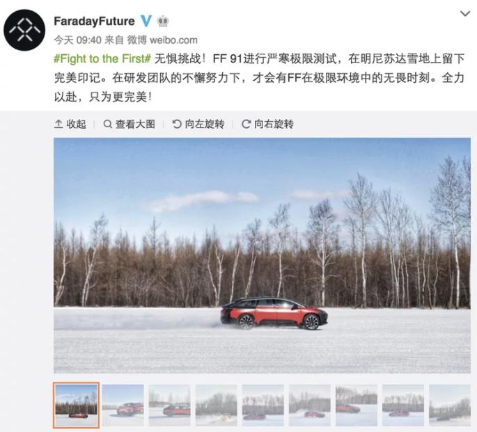 量产在望?贾跃亭晒FF 91冬季高寒极限测试图