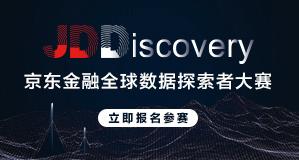 2017京东金融全球数据探索者大赛
