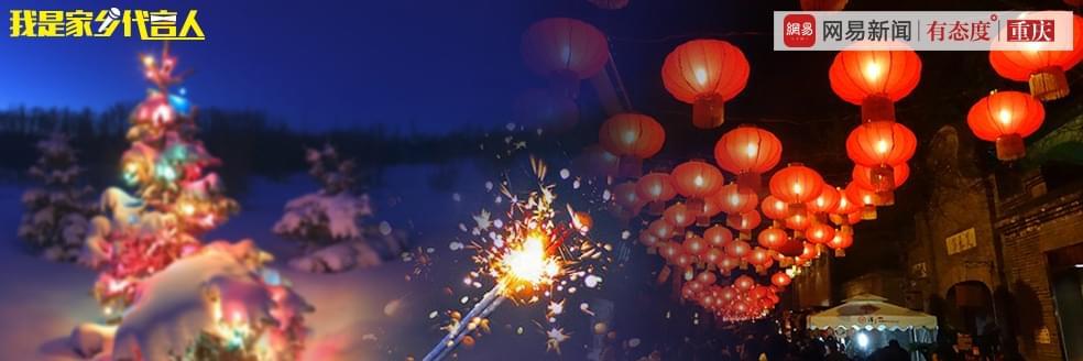 说出你的新年愿望 美女主播山城送祝福