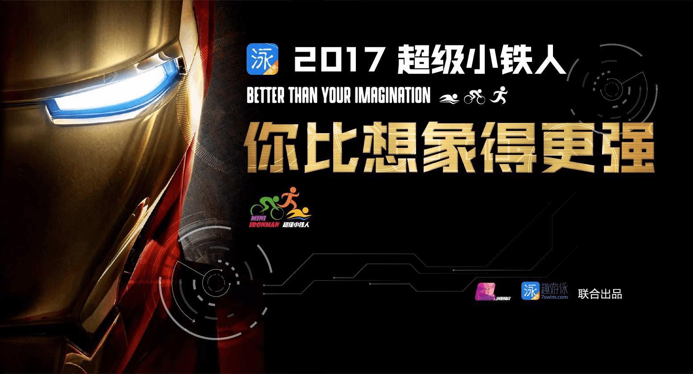 趣游泳·2017超级小铁人大赛8月热力开启!