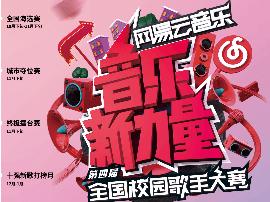 2017广西快三投注云音乐全国校园歌手大赛 等你来战!