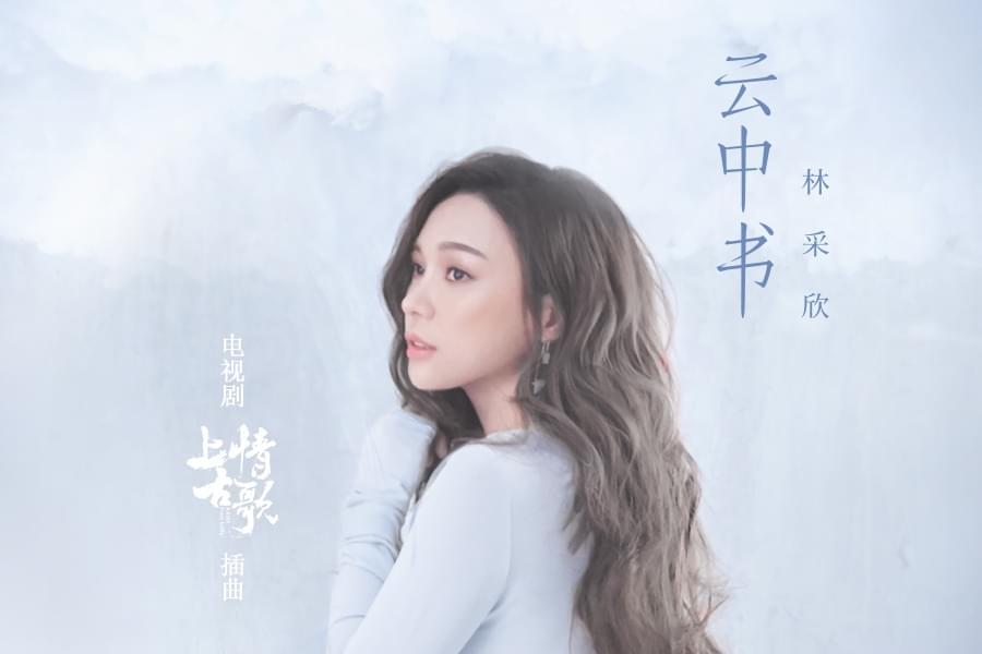 林采欣献唱《上古情歌》插曲《云中书》MV发布