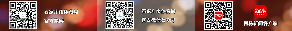 石家庄市体育局微博微信二维码