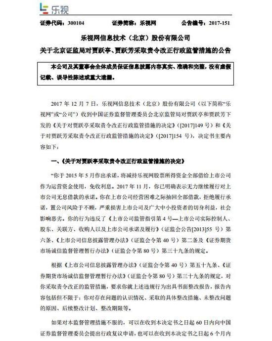 北京证监局对贾跃亭兄妹采取责令改正行政监管措施