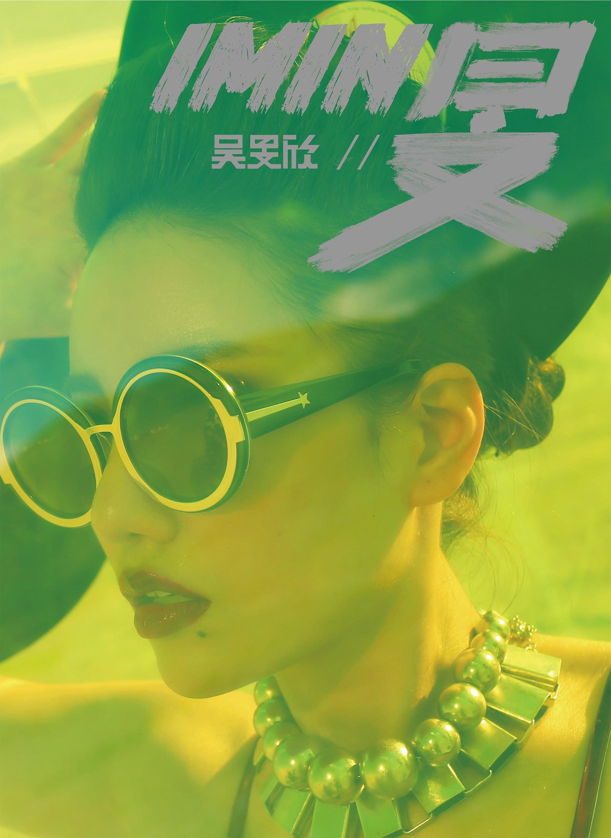 吴旻欣首张专辑《IMIN·旻》即将问世诠释自我