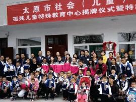 太原市福利院孤残儿童特殊教育学校正式揭牌