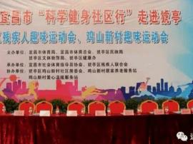 2017宜昌市科学健身社区行第三站:走进猇亭