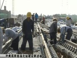 济青高铁临淄北站开始铺设无砟轨道!站台墙已施工完毕