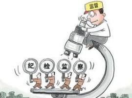 中央纪委机关:严明节日纪律 正人必先正己