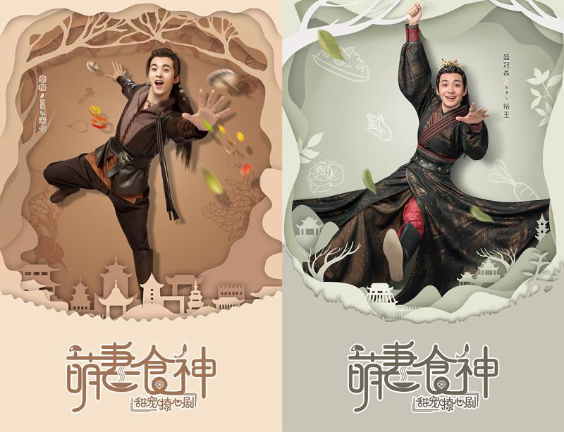 柴格饰演宋七;盛冠森饰演裕王