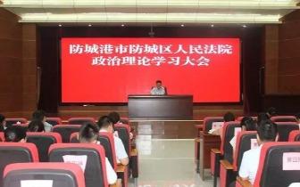 提高政治意识 防城区法院召开全体干警大会