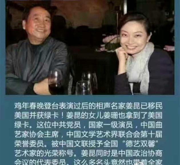 姜昆辟谣移民传闻