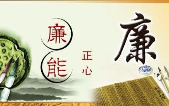 2017年三门峡党风廉政建设和反腐败工作巡礼之四