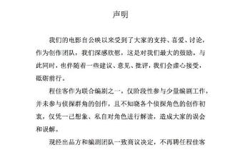 《唐探》官方发声明 将不再与争议编剧程佳客合作