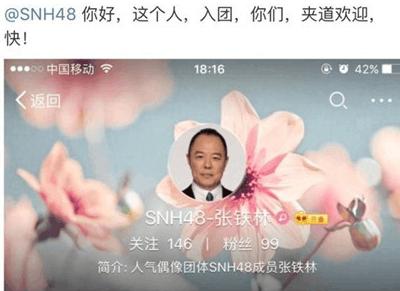 张铁林SNH48