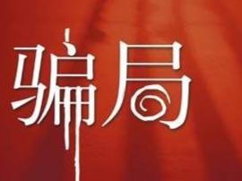 """多名青年应聘南昌阿甲科技公司 陷""""师徒贷""""骗局"""