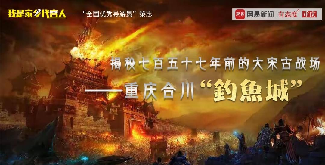 """揭秘七百五十七年前的大宋古战场——重庆合川""""钓鱼"""