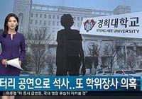 韩国庆熙大学再曝学位丑闻 爱豆街头演出代替论文
