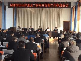河津市召开2018年重点工程项目前期工作推进会议