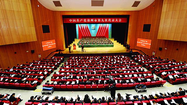 中共沧州市第九届委员会举行第一次全体会议