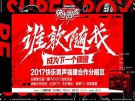 2017快乐男声正式开赛!即刻报名随我一战成名!