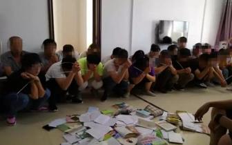 传销组织偷偷转移 26名涉传人员在防城港被抓