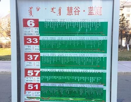 慧谷蓝庭公交站牌