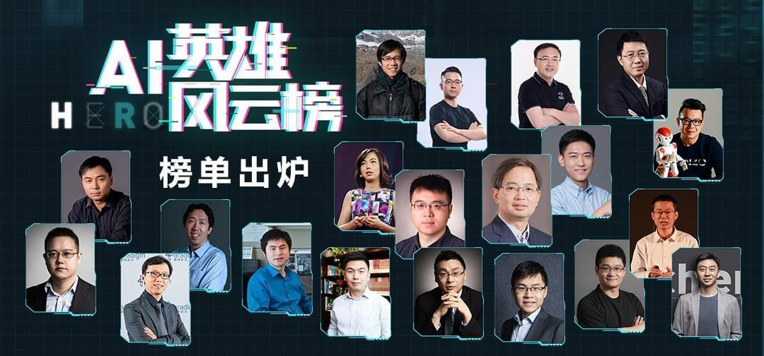 2017中国AI英雄风云榜TOP10榜单公布:吴恩达等上榜