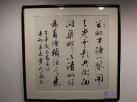 """""""兰亭神韵——贾起家书法展""""在山西美术馆举办"""