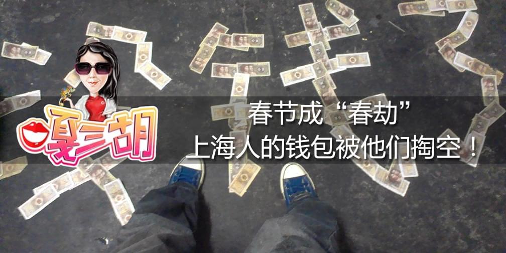 """""""春劫""""!上海人的钱包被他们掏空!"""