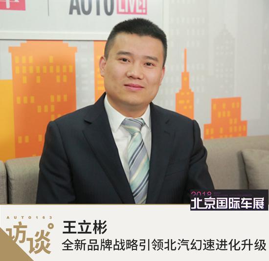 王立彬:全新品牌战略引领北汽幻速进化升级