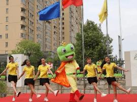 青蛙王子实验幼儿园开学典礼金秋启幕