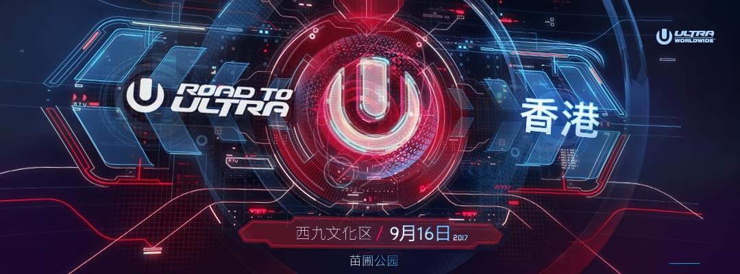 Road to Ultra即将再次引爆香港 阵容全曝光