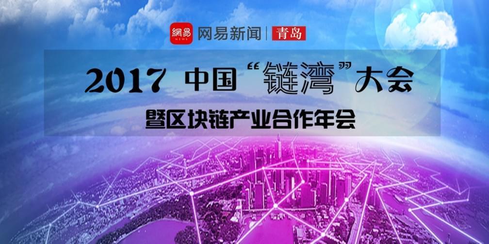 2017中国链湾大会暨区块链产业合作年会