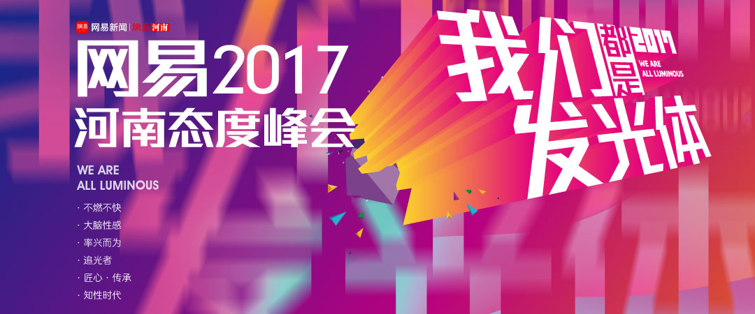 网易2017·河南态度峰会