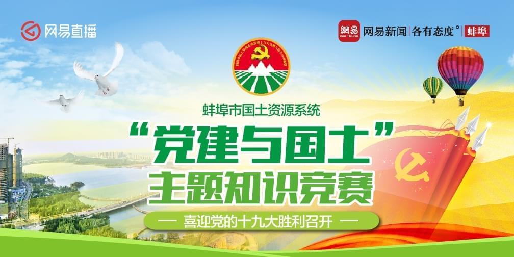 蚌埠国土资源系统喜迎十九大主题知识竞赛