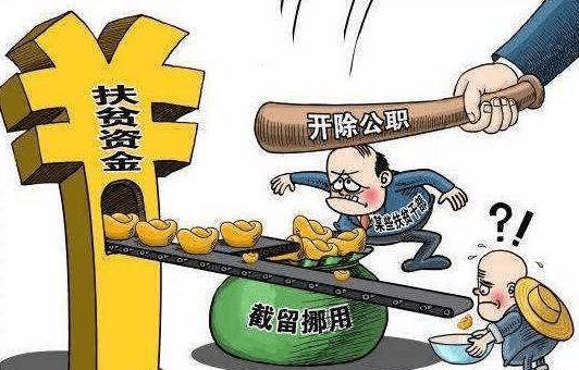曝光问题问政追责 公安县治庸纠懒向扶贫领域出重拳