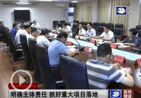 荆州中心城区重大项目建设落地推进会召开
