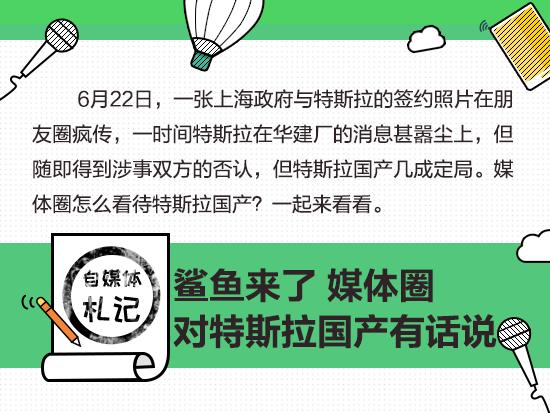 """自媒体札记:该着急的是特斯拉 冷看乌龙事件背后的""""智斗"""""""