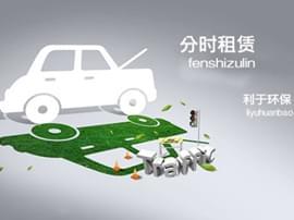 宜昌试水共享新能源汽车 将于9月投放市场
