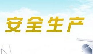 崔永辉主持召开市政府党组第9次会议 研究安全生产